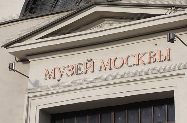 Выставка «Музей Москвы. Точка отсчета»