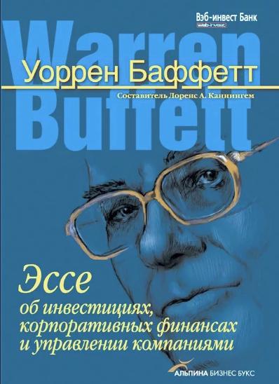 Уоррен Баффет «Эссе об инвестициях, корпоративных финансах и управлении компаниями»