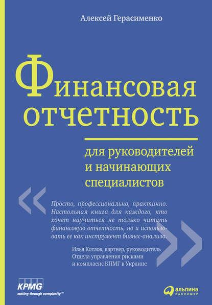 «Финансовая отчетность». Алексей Герасименко