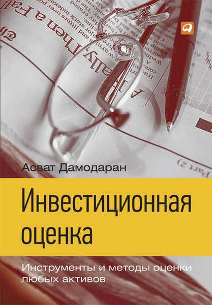 «Инвестиционная оценка» Асват Дамодаран