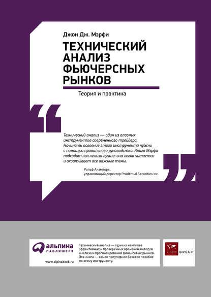 Джон Мэрфи «Технический анализ фьючерсных рынков: Теория и практика»