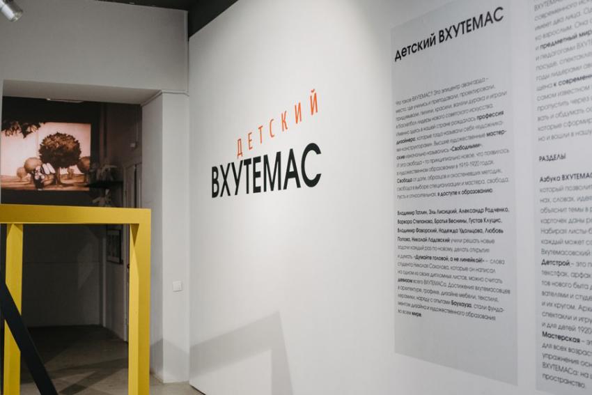 Выставка «Детский ВХУТЕМАС»