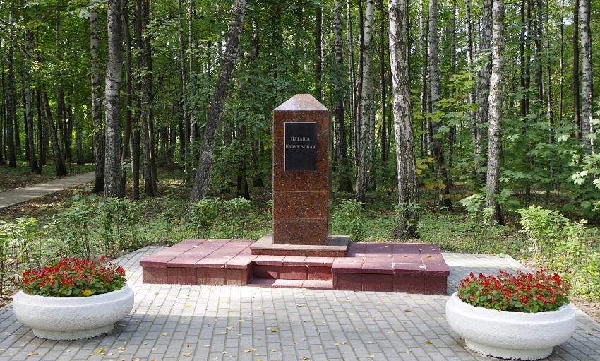 Стела и роща в память о подвиге Н.Качуевской