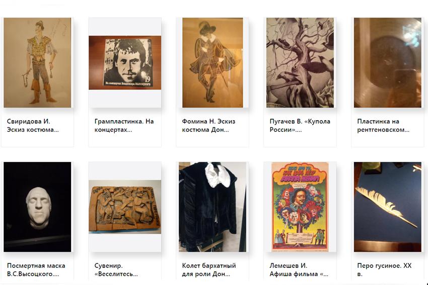 Онлайн-выставка «Пушкин и Высоцкий»
