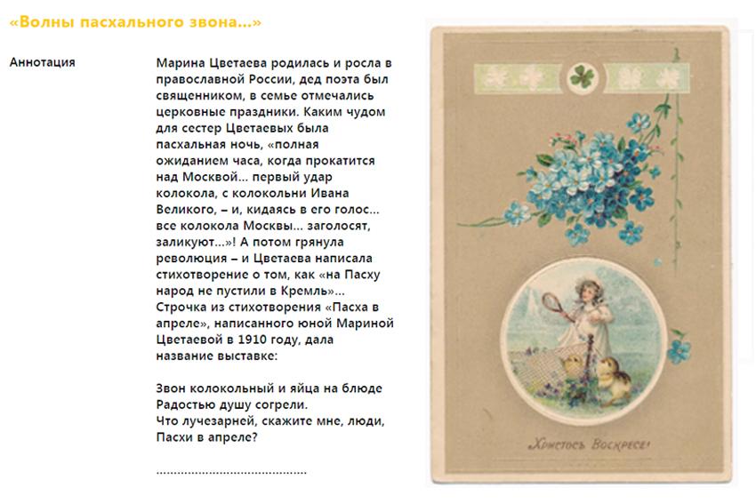Онлайн выставка «Марина Цветаева. Волны пасхального звона»