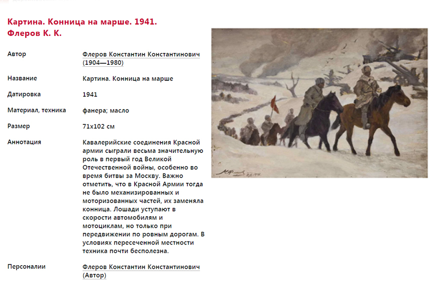 Виртуальная выставка «Животные на фронтах Великой Отечественной войны»