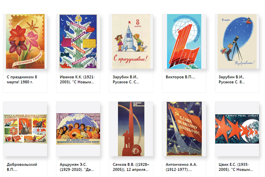 Онлайн-выставка «Праздники СССР в плакатах и открытках»