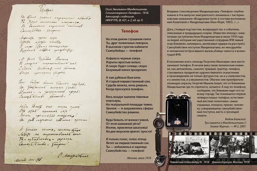 Выставка «Улица Мандельштама: Осип и Надежда»