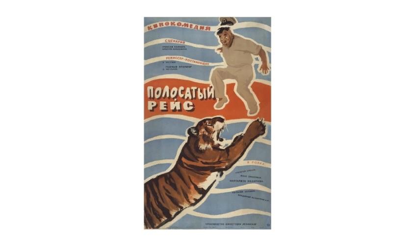 Выставка «Советский киноплакат. 1950–1980-е годы. Дар семьи Карисаловых Мультимедиа Арт Музею»
