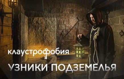 Квест «Узники Подземелья»