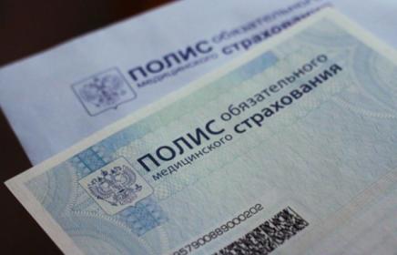 Как в Москве получить полис ОМС?