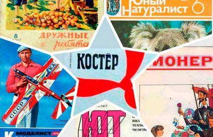 Виртуальный архив журналов XX века