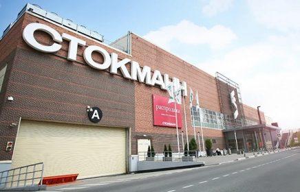 Первый в мире аутлет «Стокманн» в Москве