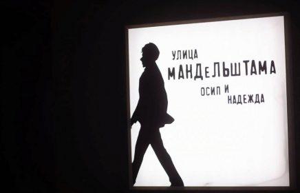 Постоянная экспозиция «Улица Мандельштама: Осип и Надежда»