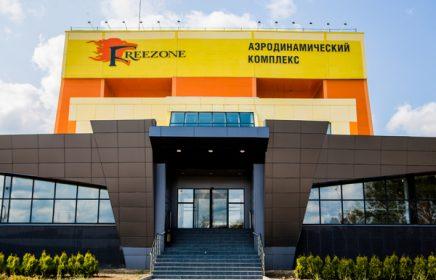 Спортивно-развлекательный комплекс Freezone