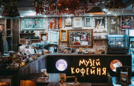 Музей-Кофейня «КонфеКтная Лавка»