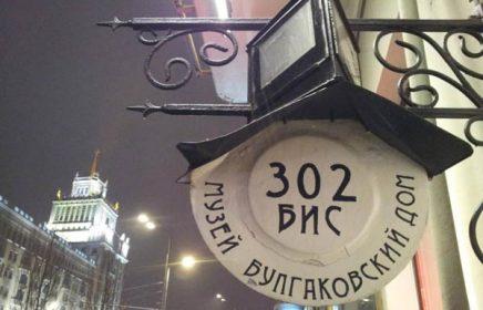 Экскурсия «Булгаковская Москва. Мистика и реальность.»