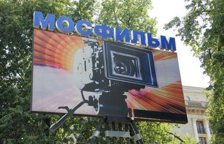 Музей киноконцерна «Мосфильм»