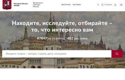 «Музейная Москва онлайн»