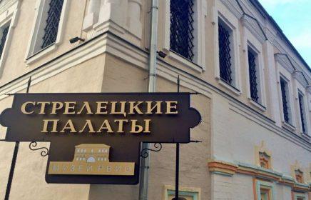 Музей Российского военно-исторического общества (РВИО) «Стрелецкие палаты»