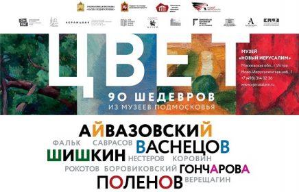Онлайн-выставка «Цвет. 90 шедевров из музеев Подмосковья»