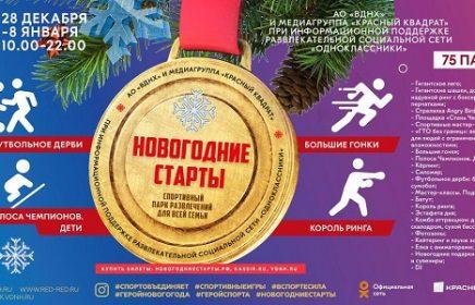 Парк спортивных развлечений «Новогодние Старты» на ВДНХ