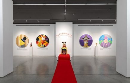 Выставка «Перкиннале»