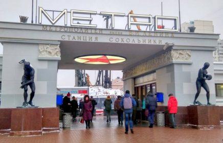 Какую станцию метро в Москве построили первой?