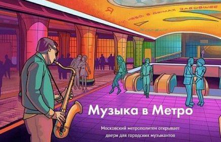 Культурный проект «Музыка в метро»