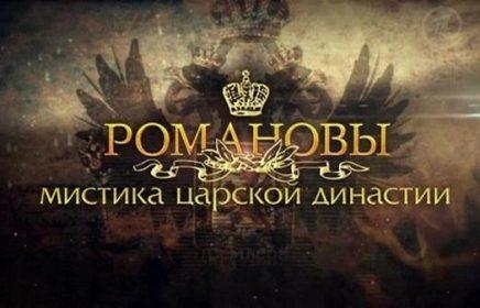 Автобусная экскурсия «Рок и мистика рода Романовых»