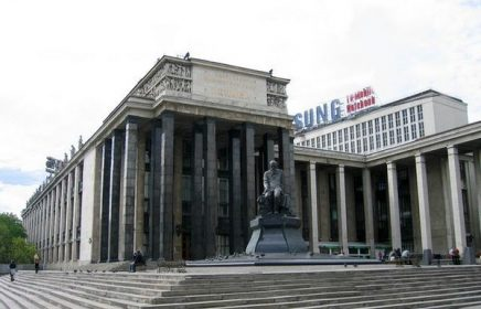 Российская Государственная Библиотека им. В.И. Ленина