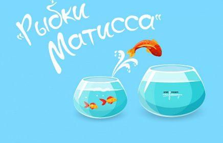Художественные мастер-классы для детей 7-10 лет «Рыбки Матисса»