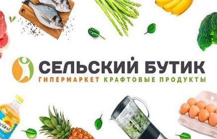 Гипермаркет крафтовых продуктов «Сельский бутик»