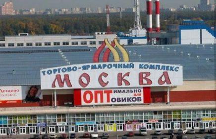 Вещевые рынки Москвы