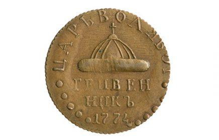 Выставка монет «Не все то золото…»