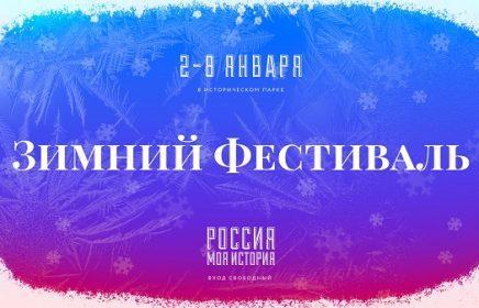В парке «Россия — Моя история» пройдет масштабный «Зимний фестиваль»
