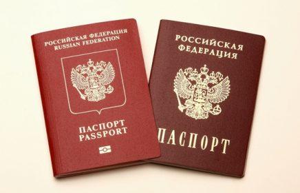 Как в Москве получить загранпаспорт?